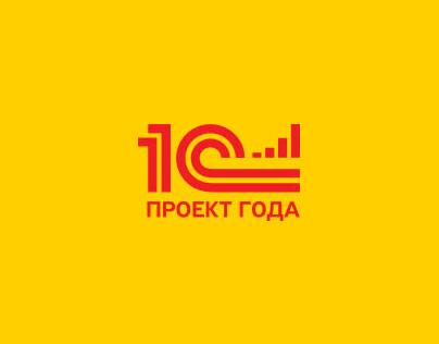 """Открыт прием заявок на 5-й международный конкурс корпоративной автоматизации """"1С:Проект года"""""""